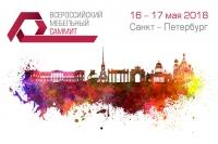 Х Всероссийский мебельный Саммит «Большой Прорыв-2018»