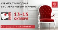 С 13 по 15 октября 2017 года в ГК «Ялта-Интурист» состоится VIII Международная выставка мебели в Крыму