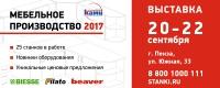 Ассоциация «КАМИ» приглашает на домашнюю выставку «Мебельное производство — 2017»