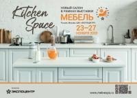 На выставке «Мебель-2020» появится новый салон Kitchen Space